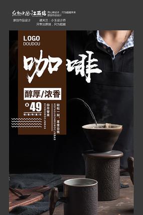 时尚创意咖啡宣传海报设计
