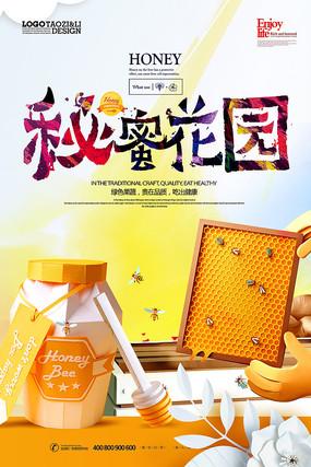 时尚大气简约蜂蜜海报设计