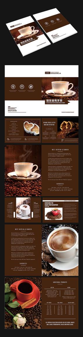时尚高端咖啡画册