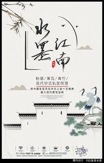 水墨江南地产海报