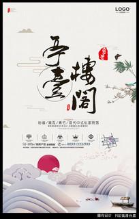 水墨江南地产海报设计