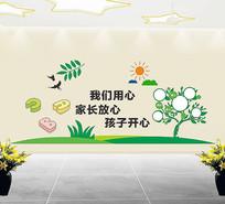幼儿园墙体宣传展板