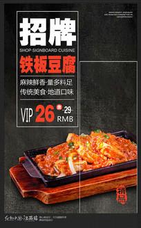 招牌铁板豆腐美食海报