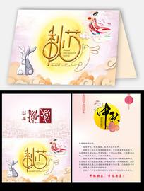 八月十五中秋节贺卡