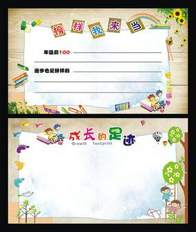 创意幼儿园展板