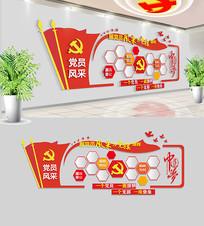 党员风采党建照片墙展板