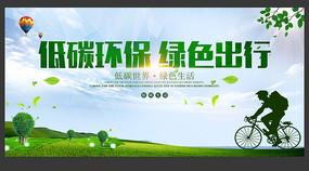低碳减排环保绿色出行公益海报