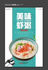 简约美味虾粥宣传海报
