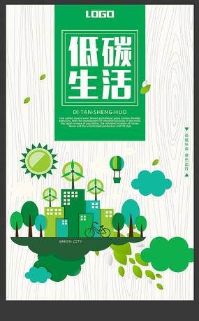 节能减排低碳绿色生活公益海报