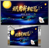 明月寄相思中秋节宣传海报