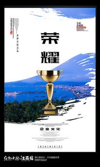 荣耀企业文化海报
