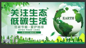 生态环境低碳生活公益展板