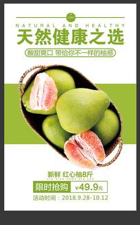 新鲜水果南康特产柚子海报