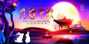 月圆中秋中秋节海报设计
