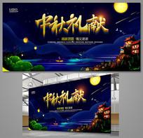 中秋礼献节日宣传海报