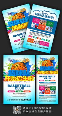整套篮球队招生宣传单模板