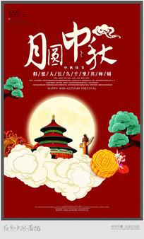 大气中秋节海报设计