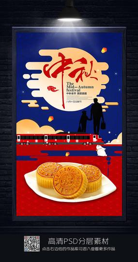 古典风中秋节促销海报