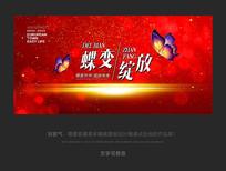 红色大气活动会议背景板