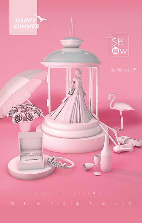 婚庆公司海报