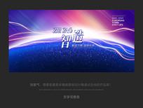 蓝色炫光活动会议展板