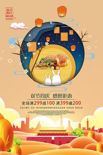 中秋国庆传统节日中国风海报