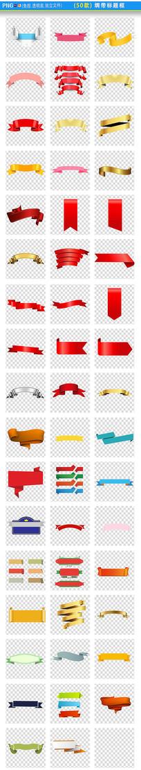 绸带标题框png素材