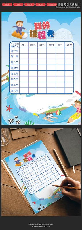 清新卡通课程表