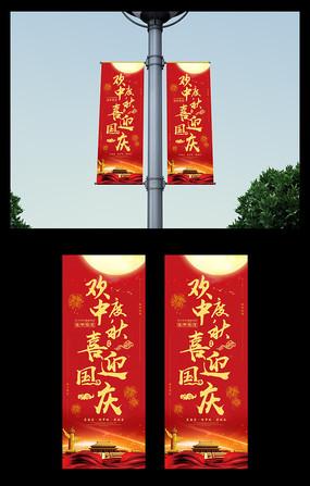 高端中秋国庆道旗设计