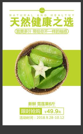 简约新鲜水果杨桃海报设计
