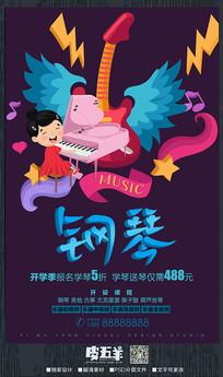 卡通钢琴培训班招生海报