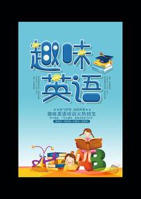 卡通人物趣味英語招生海報