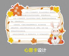 卡通兔子心愿卡设计