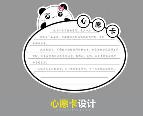 卡通熊猫许愿卡设计