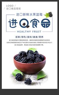 绿色水果桑葚进口食品海报