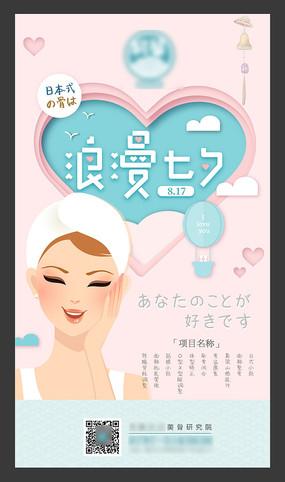 日式整骨整形宣传海报