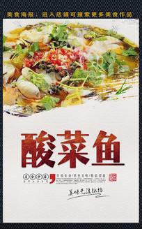 特色酸菜鱼海报设计
