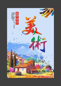 五彩斑斓美术招生海报