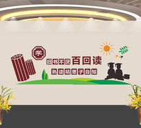 校园文化标语文化墙设计