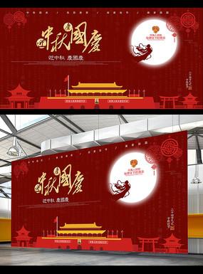 喜庆迎中秋庆国庆节日海报