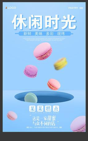 休闲时光下午茶甜品店海报