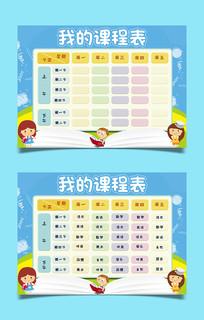 学校课程表模板设计