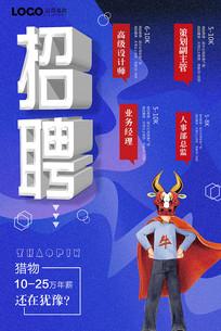 炫彩招聘企业海报