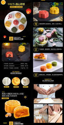 蛋黄月饼详情页细节模板