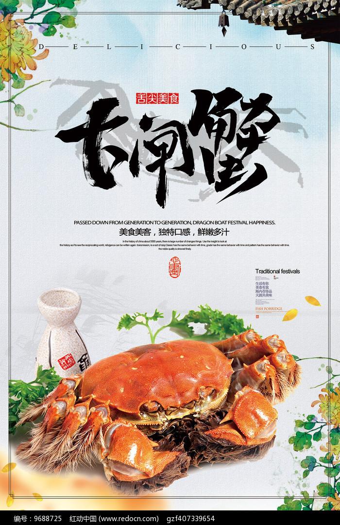 大气创意大闸蟹海报设计图片