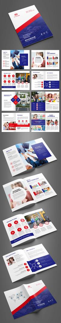 大气国际教育机构画册设计模板