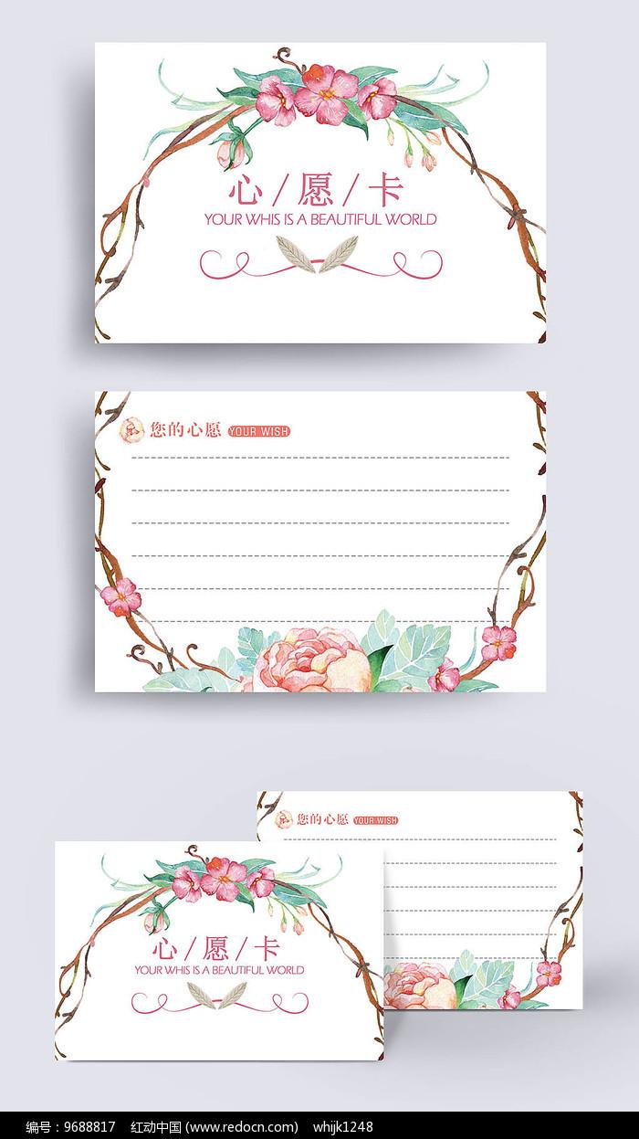 粉色 浪漫心愿卡图片