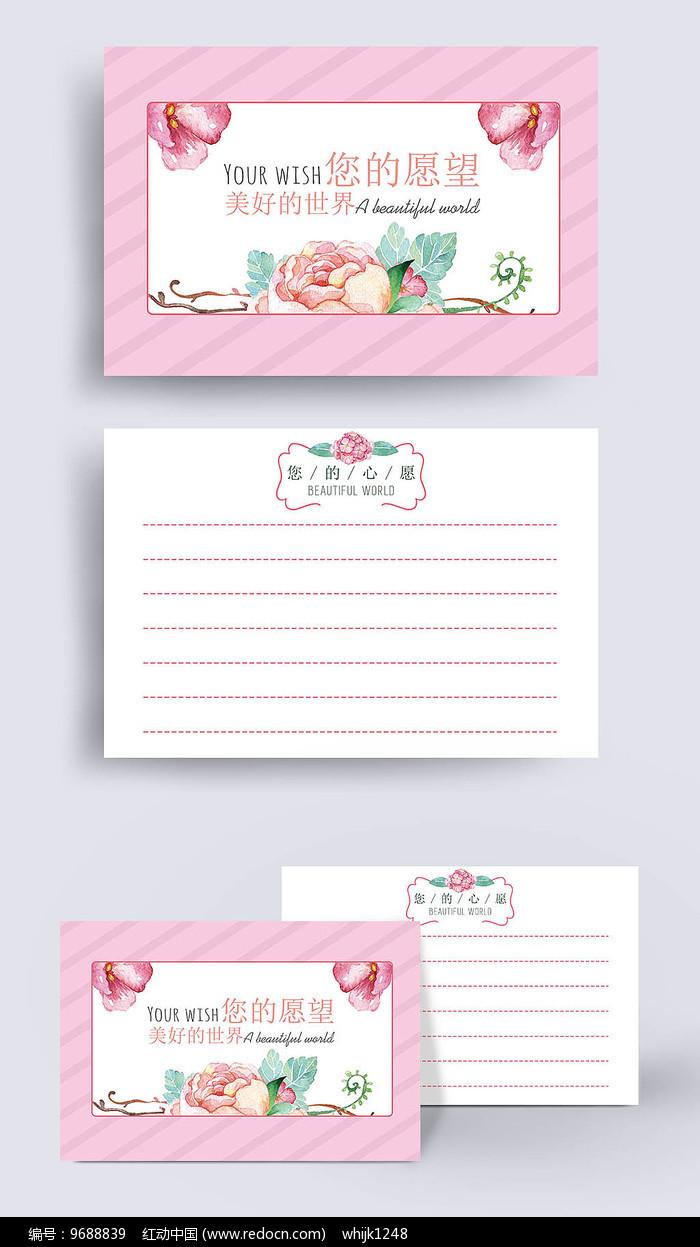 粉色浪漫心愿卡爱心卡图片