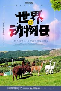 简洁大气世界动物日海报