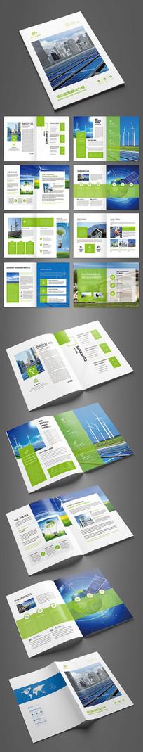 简约大气绿色能源画册设计模板